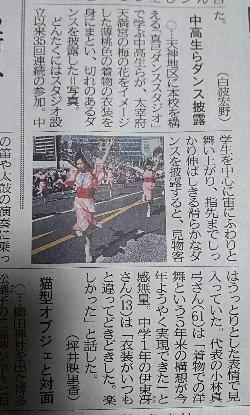 2019年5月西日本新聞 博多どんたく記事