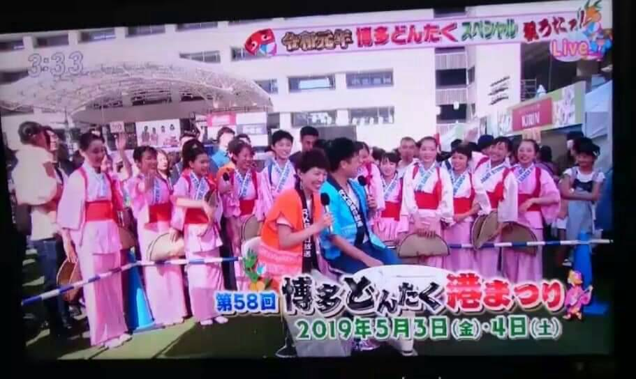2019年真弓ダンススタジオどんたく隊テレビ紹介