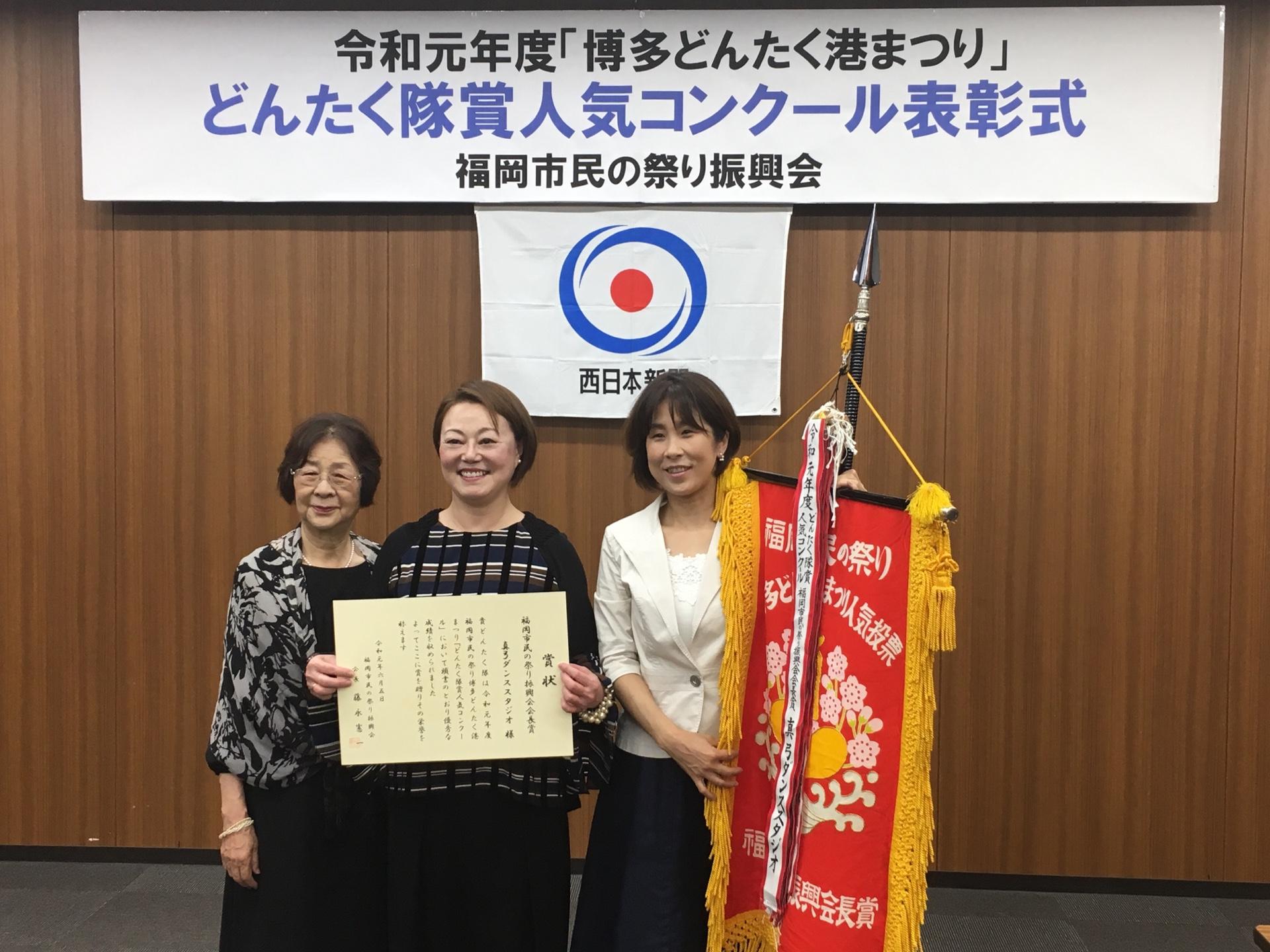 2019博多どんたく人気コンクール表彰式