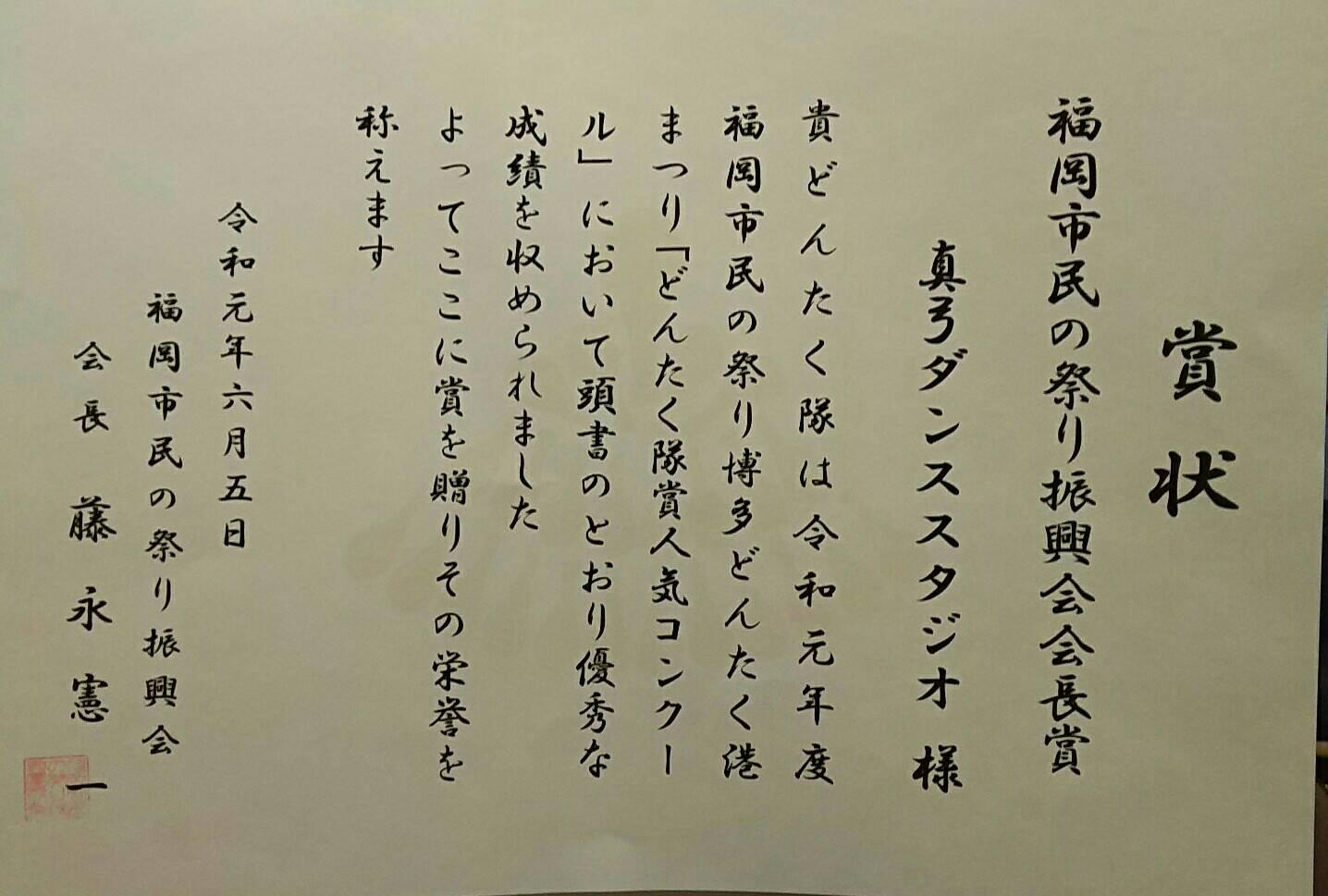 福岡市民の祭り振興会会長賞受賞