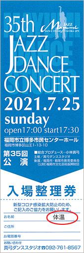 35回公演チケット